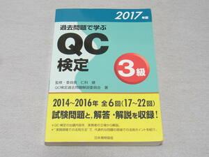 ★2017年度版 過去問題で学ぶ QC検定3級