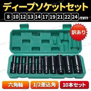 ディープソケット セット レンチ 12.7mm ディープインパクト インパクトソケット ラチェット 六角軸 1/2インチ 10本 24 mm 22 21 19 0198