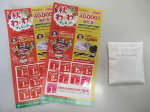 2種 キッコーマン豆乳バーコード32枚(64点分)、ヤマザキ2021秋のわくわくプレゼント点数券20点分