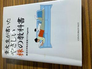 東大生が書いたやさしいカブの教科書