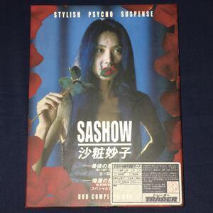 TVドラマ 沙粧妙子 最後の事件+帰還の挨拶 (SPドラマ) DVD コンプリートBOX