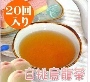 ハーブティー 白桃烏龍茶100g/20回入り ティー 中国茶 桃