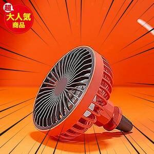 【送料無料】 ★色:赤い色★ エアコン,3段階風量調節,超強風量 車 ファン USB充電 車内扇風機 車用ファン,LEDライト機能付き 扇風機 車載