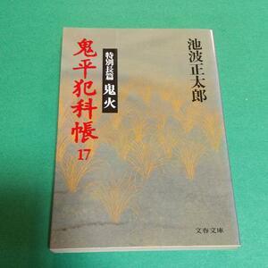 時代小説 (本)「鬼平犯科帳 (17)」池波正太郎 (著)