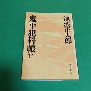 時代小説 (本)「鬼平犯科帳 (16)」池波正太郎 (著)