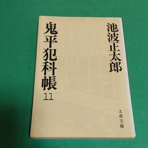 時代小説 (本)「鬼平犯科帳 (11)」池波正太郎 (著)