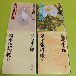時代小説 (本)「鬼平犯科帳 」池波正太郎 (著) 4冊セット