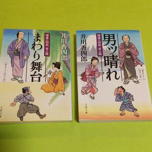 時代小説 (本)「まわり舞台」+「男ッ晴れ 」井川 香四郎 (著) 2冊セット