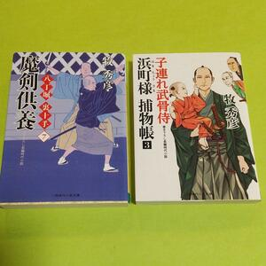 時代小説 「魔剣供養 」+「 子連れ武骨侍」牧 秀彦 (著) 2冊セット