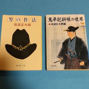 随筆 (本)「男の作法」+「鬼平犯科帳の世界」池波 正太郎 (著) 2冊セット