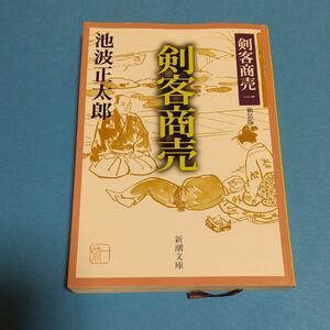 時代小説 (本)「剣客商売 一 剣客商売」池波 正太郎 (著)