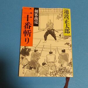 時代小説 (本)「二十番斬り―剣客商売」池波 正太郎 (著)
