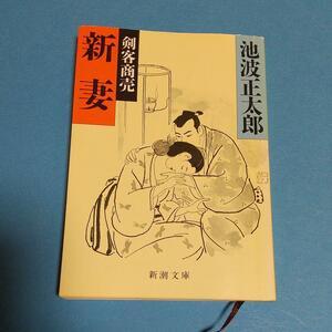 時代小説 (本)「新妻―剣客商売」池波 正太郎 (著)