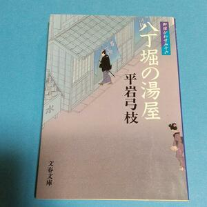 時代小説 「新装版 御宿かわせみ (16) 八丁堀の湯屋」平岩弓枝 (著)