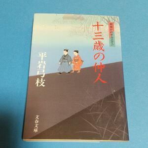 時代小説 「御宿かわせみ (32) 十三歳の仲人」平岩弓枝 (著)