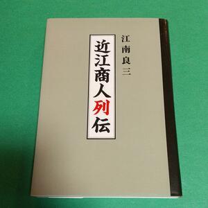ビジネス (本)「近江商人列伝」江南 良三 (著)