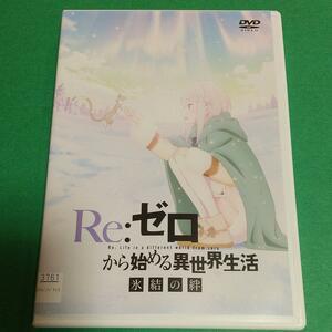 アニメ (DVD)『Re:ゼロから始める異世界生活 氷結の絆』主演 : 高橋李依, 内山夕実「レンタル版」