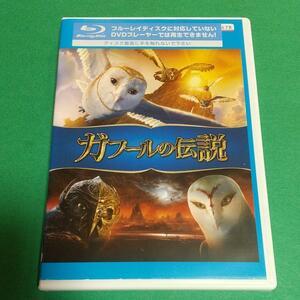 Blu-ray ファンタジー映画『ガフールの伝説』主演 : ジム・スタージェス(日本語字幕&吹替え)「レンタル版」