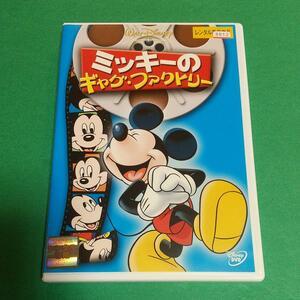 アニメ (DVD)『ミッキーのギャグ・ファクトリー』 ディズニー(日本語字幕&吹替え)「レンタル版」