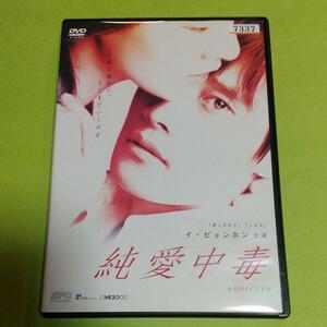 ラブロマンス映画「純愛中毒」主演 :パク・ヨンフン(日本語字幕)「レンタル版」