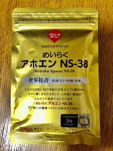 新品 スジャータ めいらく アホエンNS-38 にんにくサプリメント 61日分 世界特許 生にんにく 栄養補助食品 中鎖脂肪酸