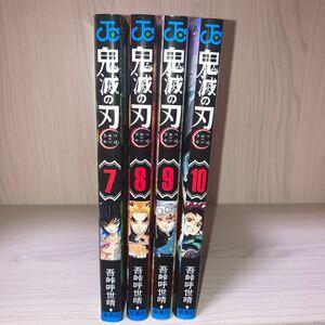 鬼滅の刃 7-10巻(ジャンプコミックス)