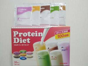 新品◆未開封 コストコ PILLBOX プロテインダイエット シェイク 1箱 30袋セット♪ 賞味期限2022/09