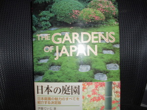 ■伊藤ていじ 日本の庭園 英文版■