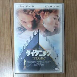 タイタニック レオナルド・ディカプリオ DVD