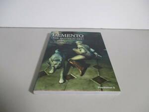 PS2 デメント オフィシャル コンプリートガイド