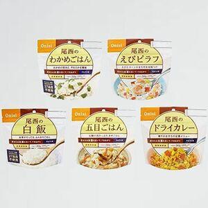 新品 目玉 合計10袋セット 尾西食品アルファ米人気商品5種×2袋 Y-J1 わかめごはん・えびピラフ・五目ごはん・ドライカレー・白飯