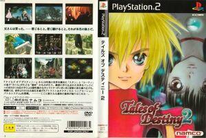 G001 テイルズオブデスティニー2 Tales of Destiny2 制作会社:ナムコ namco