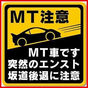 【特価】 マニュアル車 MT注意ステッカー【耐水シール】MT車です F0643 突然のエンスト 坂道後退に注意(MT注意 10×10cm)