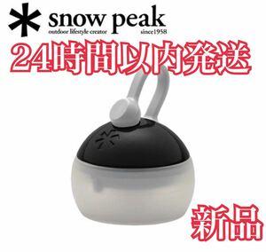 スノーピーク たねほおずき ブラック (FES-441-BK) 雪峰祭2021秋 限定品 キャンプ LEDランタン ライト
