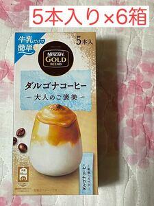 ネスカフェ ゴールドブレンド 大人のご褒美 ダルゴナコーヒー 5本入 ×6箱