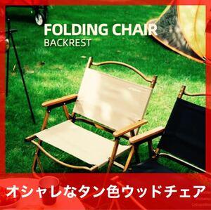 ウッドチェア アウトドアチェア タン 軽量 折りたたみ 椅子 Mサイズ キャンプ 大人気
