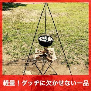 トライポッド 黒 焚き火三脚 キャンプ 超軽量 丈夫 最大耐重量10kg 収納付 調理器具 アウトドア