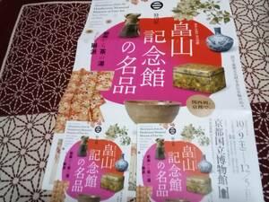 京都国立博物館 畠山記念館の名品 招待券二枚セット 即落