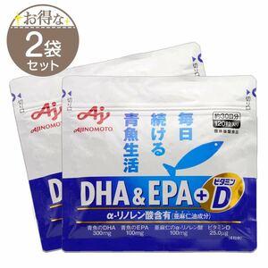 【2袋セット】匿名配送ゆうパケット送料無料★味の素DHA&EPA+ビタミンD 120粒入(約1ヶ月分)×2袋 AJINOMOTO 新品未開封