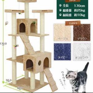 キャットタワー ベージュ 猫 Cat Tower ワイドサイズ 高さ170cm