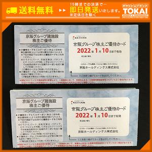 TH2l [送料無料] 京阪ホールディングス株式会社 京阪グループ諸施設株主ご優待冊子×2冊 2022年1月10日まで