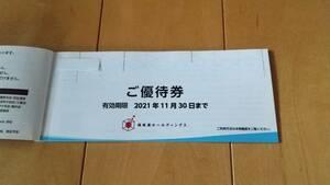 極楽湯株主優待券 1冊(6枚+ソフトドリンク無料券2枚)有効期限:11月30日