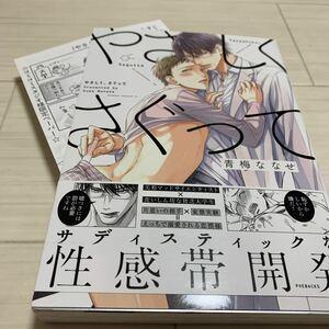 BL漫画/青海ななせ/やさしく、さぐって/コミコミ特典ペーパー付き/購入前に必ず商品ページ読んでください