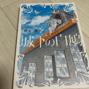 BL/野木薫/城下の白鳩/購入前に必ず商品ページ読んでください