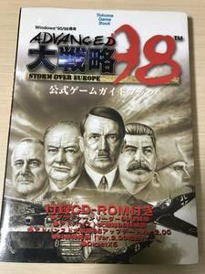 PC攻略本 「アドバンスド大戦略98 公式ゲームガイドブック」