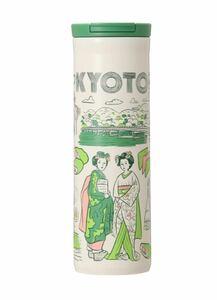スタバ KYOTO 京都 ステンレスボトル タンブラー
