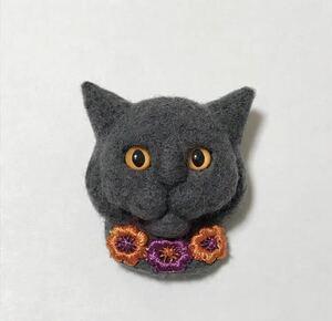 羊毛フェルト 猫ブローチ ブリティッシュショートヘア ハロウィン