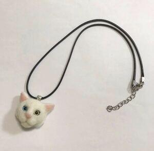 羊毛フェルト 猫ネックレス 白猫