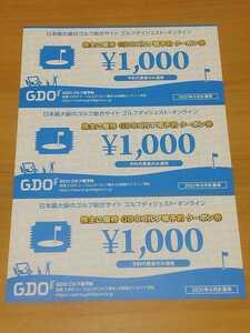【番号通知】GDO ゴルフダイジェスト・オンライン 株主優待 ゴルフ場予約クーポン券 3000円分 予約期限2022年1月31日迄