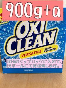 コストコ オキシクリーン900g +α
